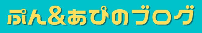 ぷん&あぴのブログ【米国株投資】【離乳食・幼児食】